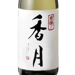 大信州 香月 純米吟醸中汲み(長野県)