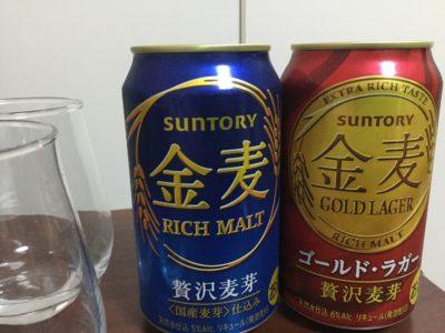 サントリー「金麦」「金麦 ゴールドラガー」キリン「本麒麟」飲みくらべ